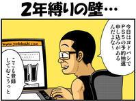 2年縛りの壁… - 戯画漫録