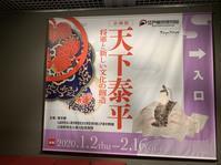 天下泰平~将軍と新しい文化の創造~ - 歴史と、自然と、芸術と