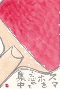 卓球のラケット「温泉で卓球したいな」 - ムッチャンの絵手紙日記