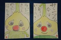 ミューミュー「サンマさんは、今どこにいるの?」 - ムッチャンの絵手紙日記