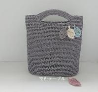 細編みバッグ&葉っぱモチーフ - 空色テーブル  編み物レッスン