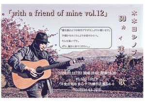 ◆10/11木本ヨシノブLIVE 60カイ建ての歌 - なまらや的日々