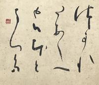 秋の空「万」 - 筆文字・商業書道・今日の一文字・書画作品<札幌描き屋工山>