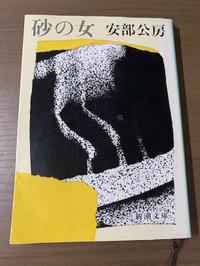 「砂の女」(安部公房1962.6)。 - 食!