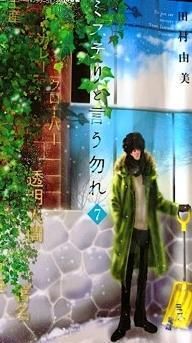 ミステリと言う勿れ7 - Welcome to Tawashi's Room 雑記帳