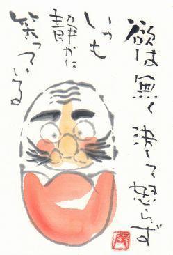微笑み - 銀の絵手紙