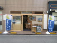 【新店】柚子醤油らーめんスペシャル@醤油らーめん ピース 本町店 - 黒帽子日記2