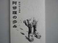 同人誌『阿修羅』創刊40年の歩みに - 酔流亭日乗