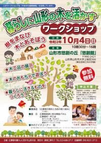 樹をまなび木とあそぼう - 家具工房モク・木の家具ギャラリー 『工房だより』