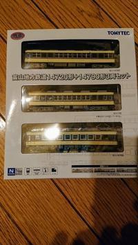 【模型】富山地鉄祭り - 妄想れいる・・・私の妄想交通機関たち