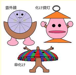 オリジナルの妖怪(ぐるぐるメダマン) - オリジナルの怪獣怪人