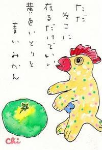 黄色いとりと青いみかん - 北川ふぅふぅの「赤鬼と青鬼のダンゴ」~絵てがみのある暮らし~