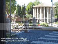 「ヘラクレス・ウィクトール神殿♪」@ローマ星空さんぽ⑬真実の口の斜め前  - 誕生星座- ローマのKasumi♪のローマ星空さんぽ☆彡⑬ ~ Tempio di Ercole Vincitore ~ - 『ROMA』ローマ在住 ベンチヴェンガKasumiROMAの「ふぉとぶろぐ♪ 」