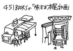 451ブックスの旅する本屋はじめに - 451BOOKS 店長日記
