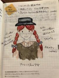 気分はすっかり「Anne」 - Mamamayumi26's Blog