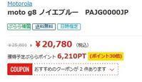 [契約不要]さらに値下がり moto g8 SDM665搭載で実質1万円 - 白ロム中古スマホ購入・節約法
