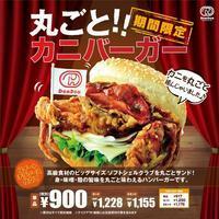 ドムドムハンバーガー「丸ごとカニバーガー」 - 腹ペコ旅日記