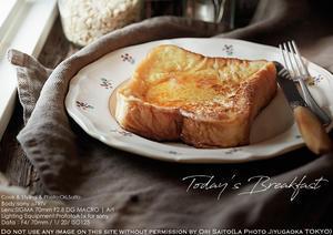 ホテルオークラのフレンチトーストを耳つき食パンで - 東京女子フォトレッスンサロン『ラ・フォト自由が丘』?恋フォトからはじめるさいとうおりのテーブルフォトレッスン?