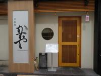 【新店】渡り蟹SP@残心(第2幕) - 黒帽子日記2