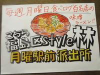 【新店】北海道風味噌らーめん@こちはや(こちら福島区style林月曜駅前派出所) - 黒帽子日記2