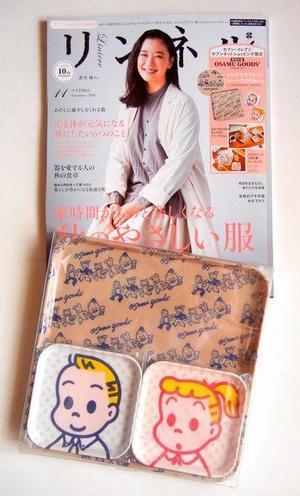 リンネル付録『オサムグッズ トレー3枚セット』 - ダリア日記帳