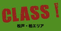 サルサクラス-松戸・柏エリア - 千葉サルサ情報まとめ - CHIBA SALSA