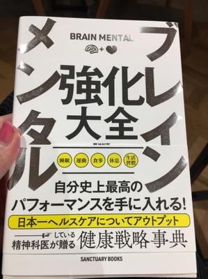 今日のアウトプット①本の感想 -