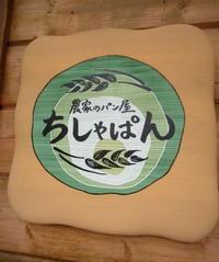 御代田町・農家のパン屋 ちしゃぱん * 野菜ソムリエさんのパン屋さんがNew Open! - ぴきょログ~軽井沢でぐーたら生活~