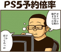 PS5予約倍率 - 戯画漫録