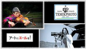 永井由里の演奏でご案内する写真シアター - yurinagaiviolin