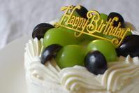バースデーケーキ(ぶどうショートケーキ) - キシノウエンの 今日のてしごと