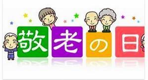 9/21   ピントこない敬老の日 - 南葉情報探検隊