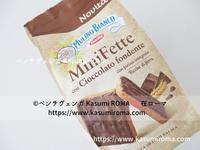 新発売!「ミニラスク@ダークチョココーティング」スーパー・バールのお菓子♪ ~ MiniFette con Cioccolato fondente ~ - 『ROMA』ローマ在住 ベンチヴェンガKasumiROMAの「ふぉとぶろぐ♪ 」
