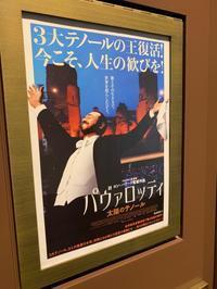 Pavarotti (パヴァロッティ 太陽のテノール)...★4 - 旦那@八丁堀