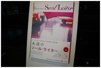 永遠のソール・ライター -  one's  heart