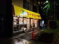 「ラーメン一番」でラーメン(醬油味)+ニンニク+大盛り+豚辛子漬♪84 - 冒険家ズリサン