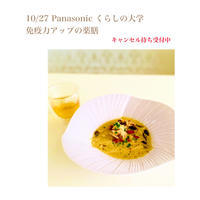 Panasonicセンター大阪くらしの大学冬を迎える前に免疫力アップ!薬膳講座 - 大阪薬膳 Jackie's Table  おもてなし料理教室