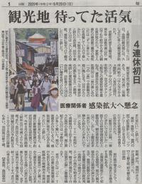 9月20日 毎日新聞にて「オーダースイーツ&グルメバイキング」に関する記事が掲載 - 【飴屋通信】 京都の飴工房「岩井製菓」のブログ