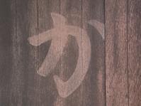 府中スナップ22 - Quetzalcóatl 2