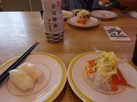 4連休最終日はカッパ寿司で爆食い - 50代主婦、わくわく生活始めました。 ~毎日ちょっぴり幸運が訪れる暮らし~