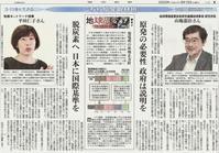 地球異変「石炭火力」から問う原発の必要性政府は説明を/ 東京新聞 - 瀬戸の風