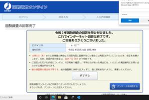 国勢調査にオンライン回答 - ひろりんの窓