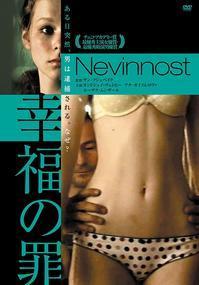 めずらしく邦題が巧い、演技も巧い現代チェコサスペンス映画「幸福の罪」(2011年) - 本日の中・東欧