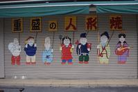 人形町いろいろ - さんじゃらっと☆blog2