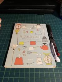 To do list - Handmade でささやかな幸せのある暮らし