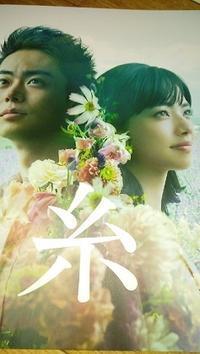 映画「糸」夫婦の時間 - ハーブ教室 と カフェ ~chant rose シャンテ・ロゼ~       植物の不思議な力に守られる暮らし