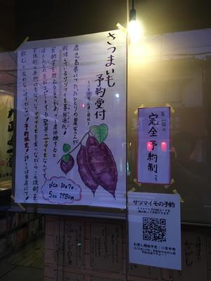 月曜火曜と連休いただいてました。今日から営業開始! - 大阪酒屋日記 かどや酒店 パート2