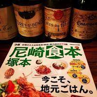 明日9/24発売の 尼崎食本 に再取材掲載いただきました。 - Nadja*  bar a vin.