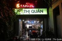 23. 入りにくいが癖になる / Thị Quán - ホーチミンちょっと素敵なカフェ・レストラン100