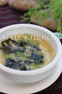 彼も良いわと 食べたがるわ 遥かなたっぷりワカメと卵の中華スープ - 家族みんなのニコニコごはん